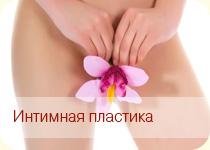 Интимная пластика (лабиопластика)